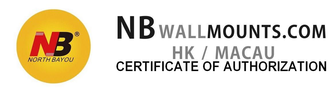 電視掛牆架,NORTH BAYOU,電視掛架 NB品牌(NORTH BAYOU)香港澳門地區授權分銷商